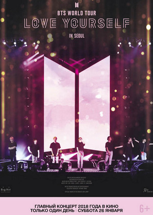Концерт «BTS LOVE YOURSELF TOUR IN SEOUL» (6+)