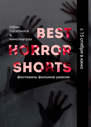 Best Horror Shorts 2020 (18+)